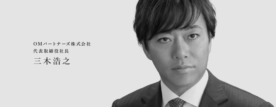 OMパートナーズ株式会社 代表取締役社長 三木浩之